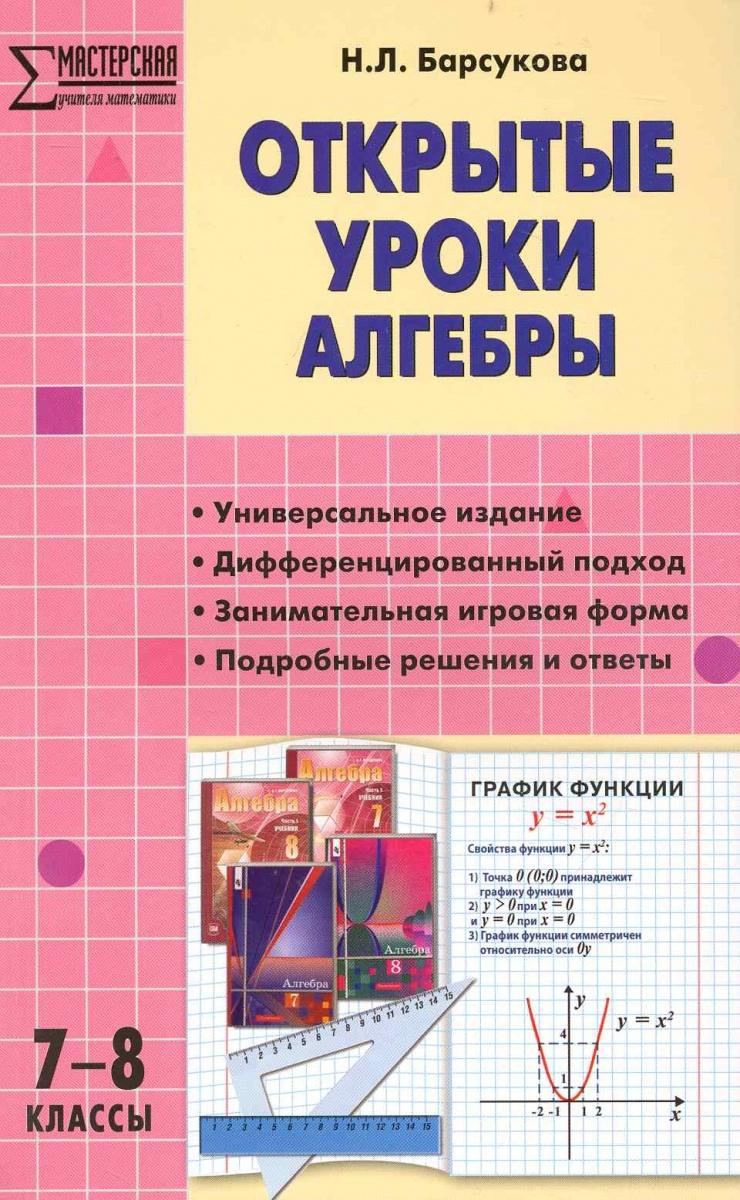 Барсукова Н. Открытые уроки алгебры. 7-8 классы цены