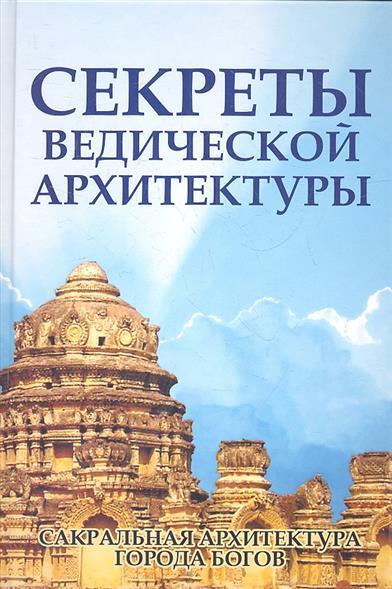 Секреты ведической архитектуры. Сакральная архитектура Города Богов