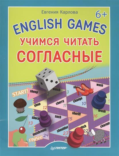 Карлова Е. English Games. Учимся читать согласные евгения карлова english games учимся читать согласные
