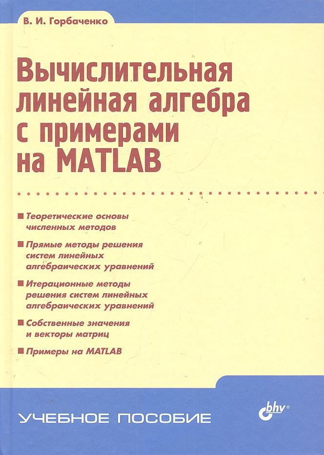 Горбаченко В. Вычислительная линейная алгебра с примерами на MATLAB рой ошероув искусство автономного тестирования с примерами на c