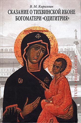Сказание о Тихвинской иконе Богоматери Одигитрия