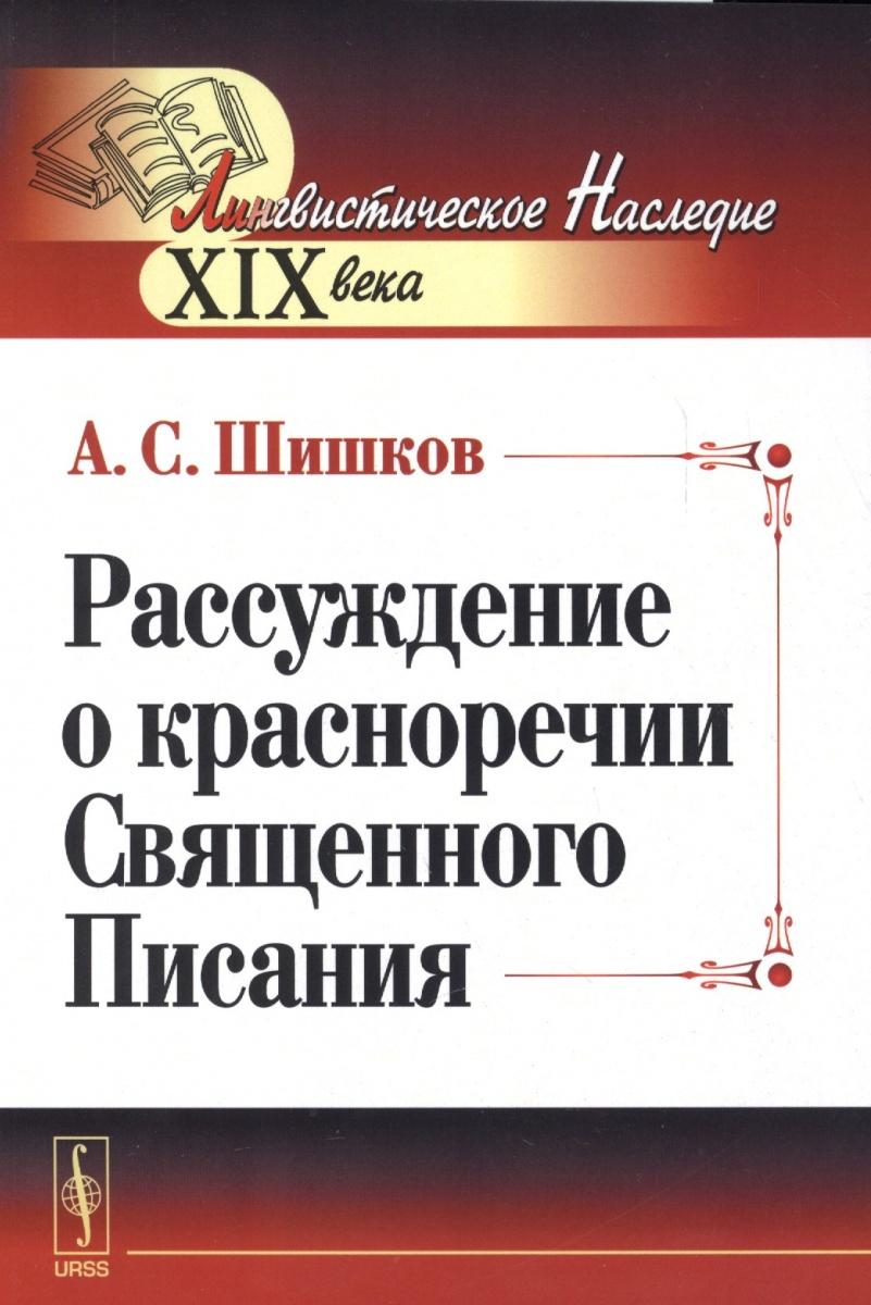 Шишков А. Рассуждение о красноречии Священного Писания шишков в ватага