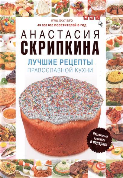 Лучшие рецепты православной кухни. Пасхальные наклейки в подарок!