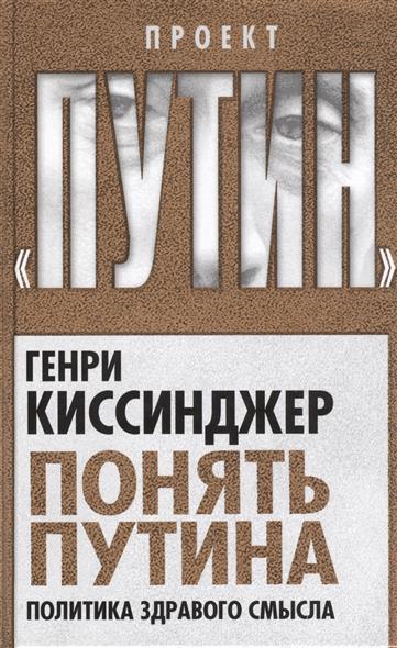 Киссинджер Г. Понять Путина. Политика здравого смысла долгов к г после путина