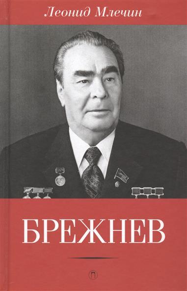 Млечин Л. Брежнев млечин л леонид брежнев от реформы до застоя