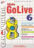 Кузютина А. Adobe GoLive 6 learning adobe acrobat 6