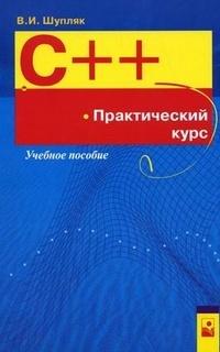 Шупляк В. С++ Практический курс Уч. пос. дмитриева е физика в примерах и задачах уч пос