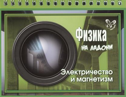 Хребтов В. Электричество и магнетизм электротехника и магнетизм