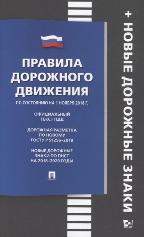 Правила дорожного движения по состоянию на 1 ноября 2018 г. (+ новые дорожные знаки)