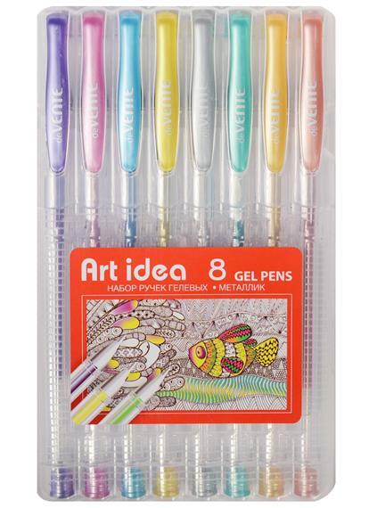 Ручки гелевые 08цв 0,8мм металлик, пл/уп, подвес, Art idea
