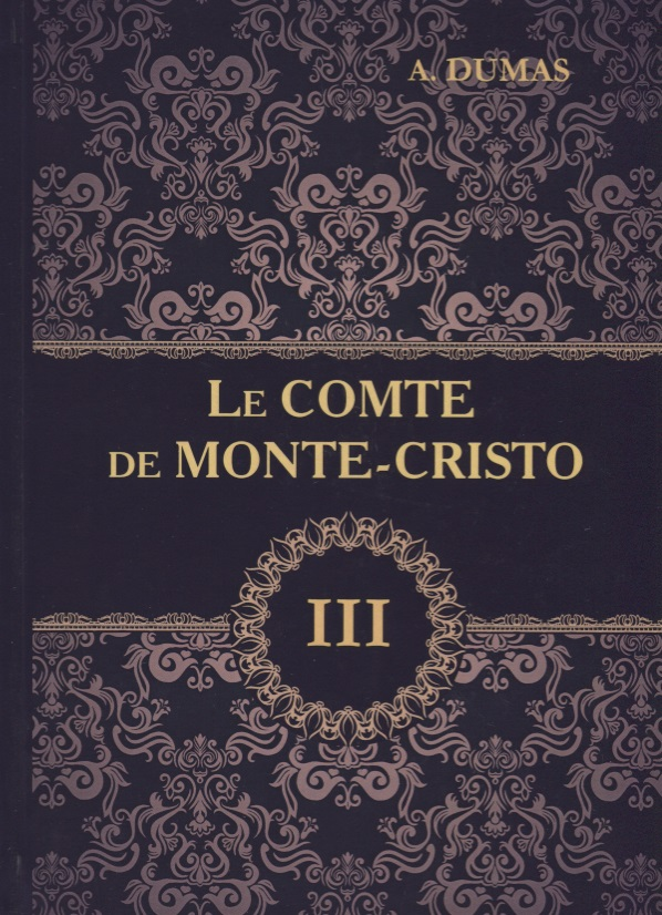 Dumas A. Le Comte de Monte-Cristo. Том 3 dumas a le capitaine paul