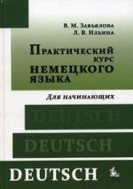Завьялова В., Ильина Л. Практический курс немецкого языка. Для начинающих (+CD)