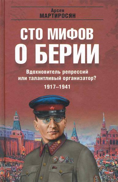Мартиросян А. Вдохновитель репрессий или талантливый организатор