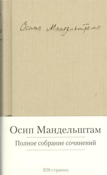 Мандельштам О. Осип Мандельштам. Полное собрание сочинений осип мандельштам стихотворения проза