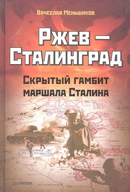 Меньшиков В. Ржев - Сталинград. Скрытый гамбит маршала Сталина