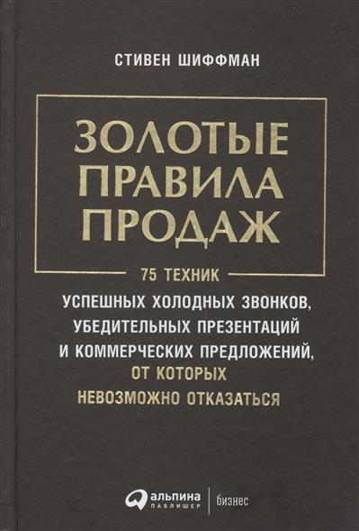 Шиффман С. Золотые правила продаж