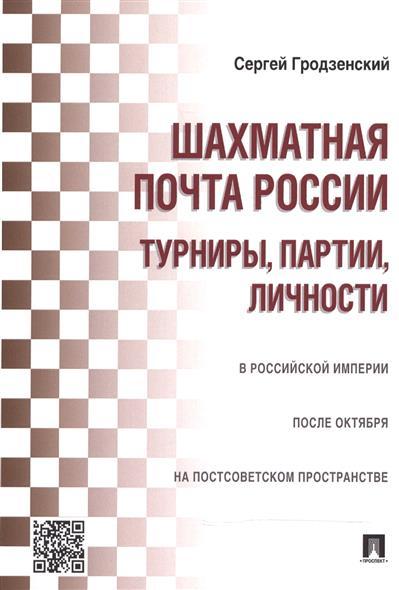 Шахматная почта России: турниры, партии, личности