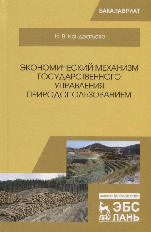 Экономический механизм государственного управления природопользованием