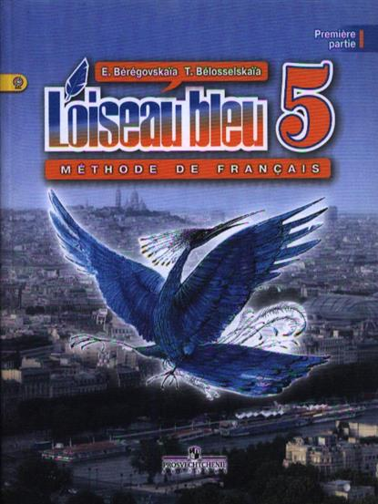 Французский язык для 5 класса. L'oiseau bleu. Methode de francais. Учебник. В двух частях. Часть 1,2 (комплект из 2 книг)