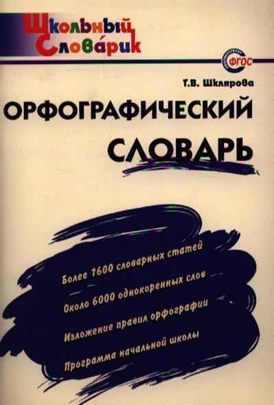 Шклярова Т.: Орфографический словарь Нач. школа