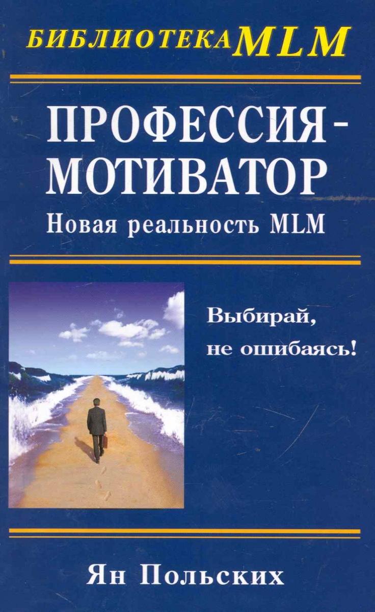 Польских Я. Профессия мотиватор Новая реальность MLM