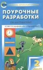 Поурочные разработки по математике к УМК Г.В. Дорофеева и др. (
