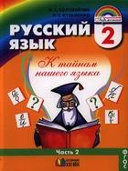 Русский язык. К тайнам нашего языка. Учебник для 2 класса общеобразовательных учреждений. В двух частях. Часть 2. 7-е издание