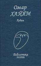 Хайям Рубаи