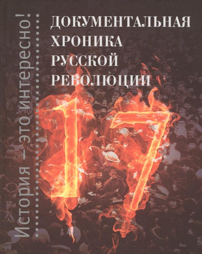Зарубин А. (сост.) Документальная хроника русской революции зарубин н надсада