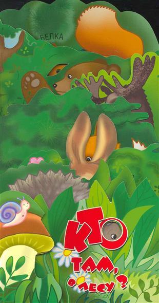 Кто там в лесу