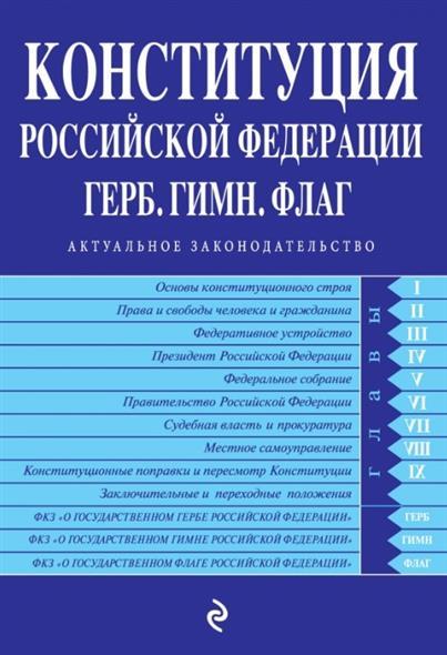 Конституция Российской Федерации. Герб. Гимн. Флаг. С изменениями на 2015 год