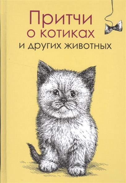 Притчи о котиках и других животных