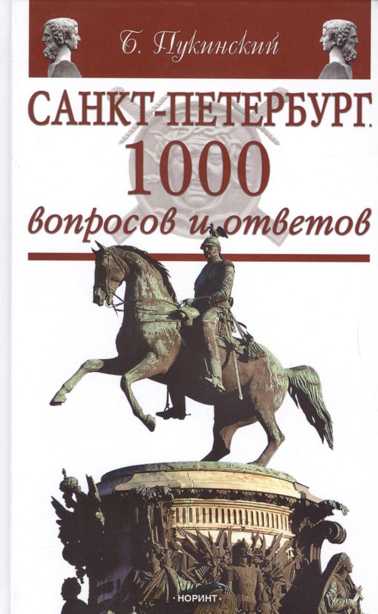 Пукинский Б. Санкт-Петербург. 1000 вопросов и ответов