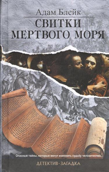 Блейк А. Свитки Мертвого моря