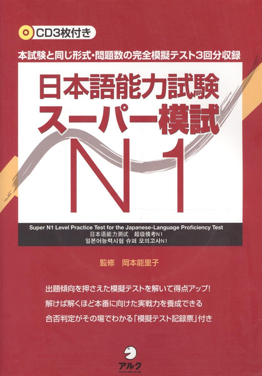 Kyoko I., Seiko A. Практические тесты по квалификационному экзамену по японскому языку (JLPT) на уровень N1 - Книга с 3 CD (на японском языке) the japanese language proficiency test n1 mock test 1 тренировочные тесты jlpt n1 часть 1 cd книга на японском языке