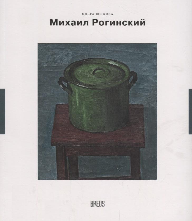 Юшкова О. Михаил Рогинский: нарисованная жизнь александр рогинский охота