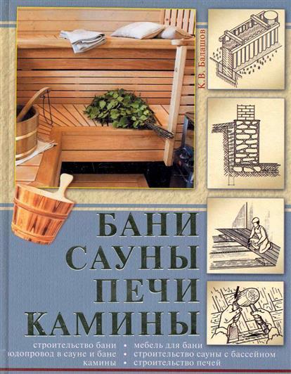 Балашов К. Бани сауны печи камины