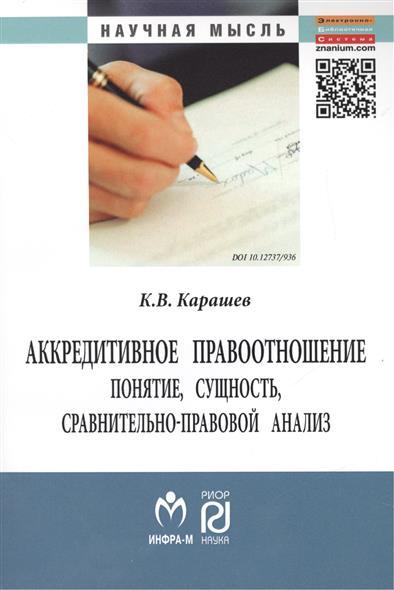 Карашев К. Аккредитивное правоотношение: понятие, сущность, сравнительно-правовой анализ. Монография