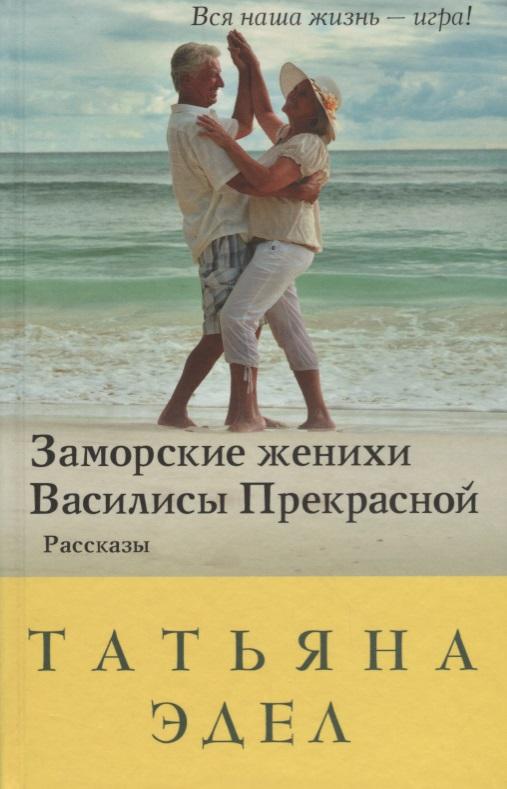 Эдел Т. Заморские женихи Василисы Прекрасной