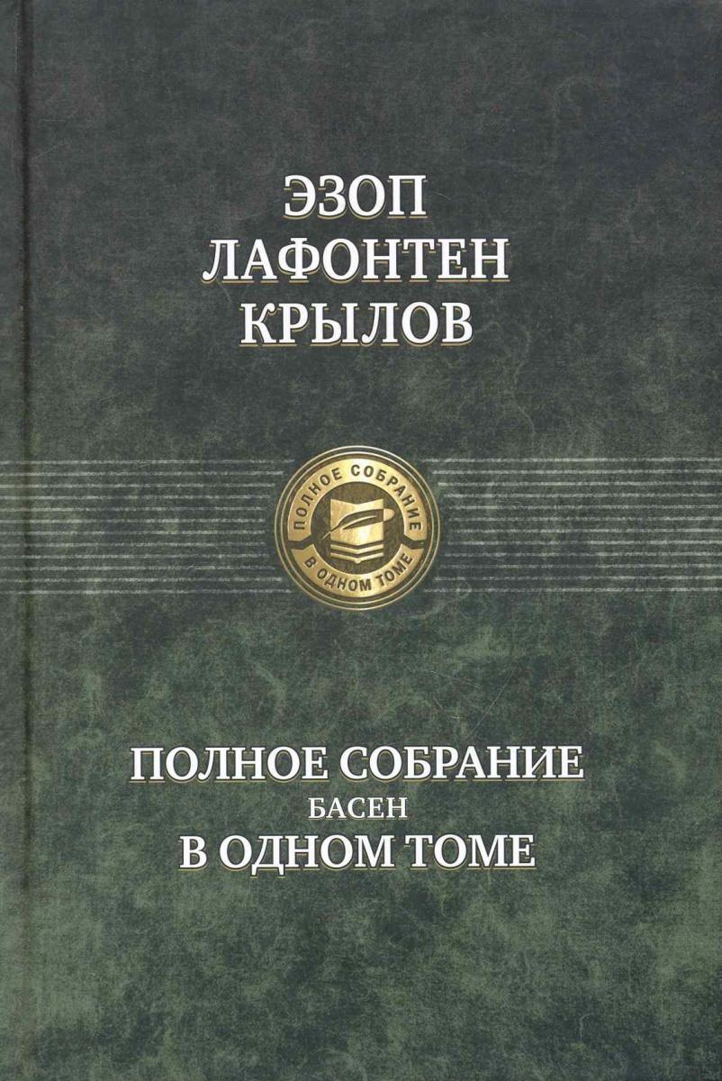 Эзоп, Лафонтен, Крылов Полное собрание басен в одном томе
