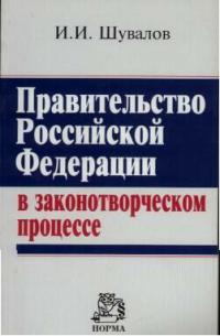 Правительство РФ в законотворческом процессе