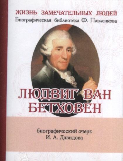 Людвиг ван Бетховен. Его жизнь и музыкальная деятельность. Биографический очерк (миниатюрное издание)