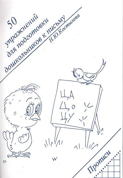 Костылева Н. 50 упражнений для подготовки дошкольников к письму 50 незаменимых упражнений для здоровья dvd