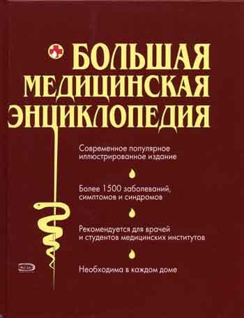 Большая медицинская энц.