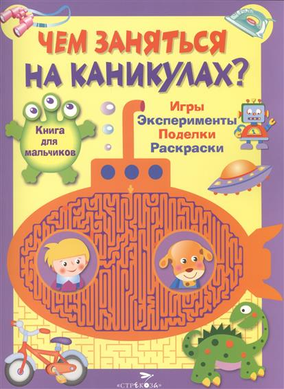 Маврина Л., Гранкина О., Терентьева Н. (сост.) Книга для мальчиков. Игры, эксперименты, поделки, раскраски