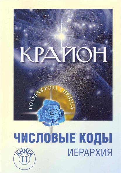 Семенова Л., Венгерская Л. Крайон Числовые коды Книга 2