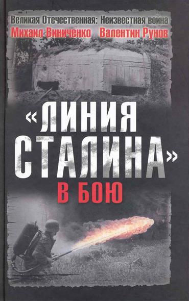 Линия Сталина в бою