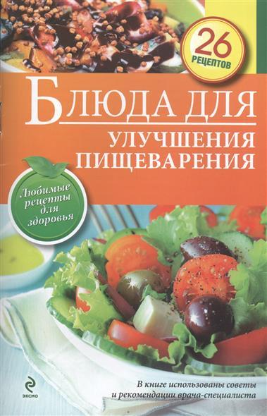 Блюда для улучшения пищеварения. 26 рецептов