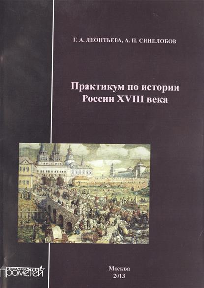 Практикум по истории России XVIII века: Учебное пособие