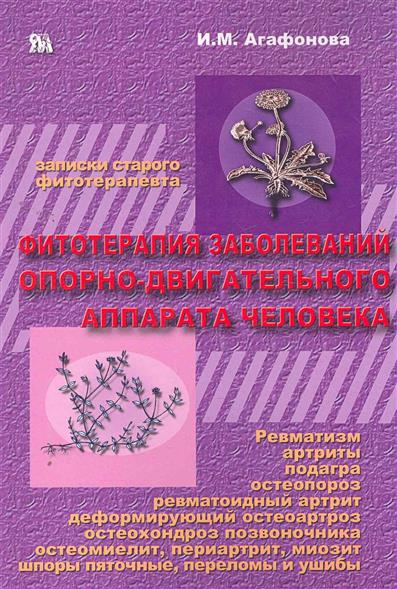 Кузьмич С. Дыхательная система Лечение препаратами Тяньши и не только